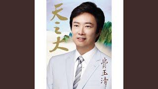 Yi Jian Mei (xue hua piao piao bei feng xiao xiao)