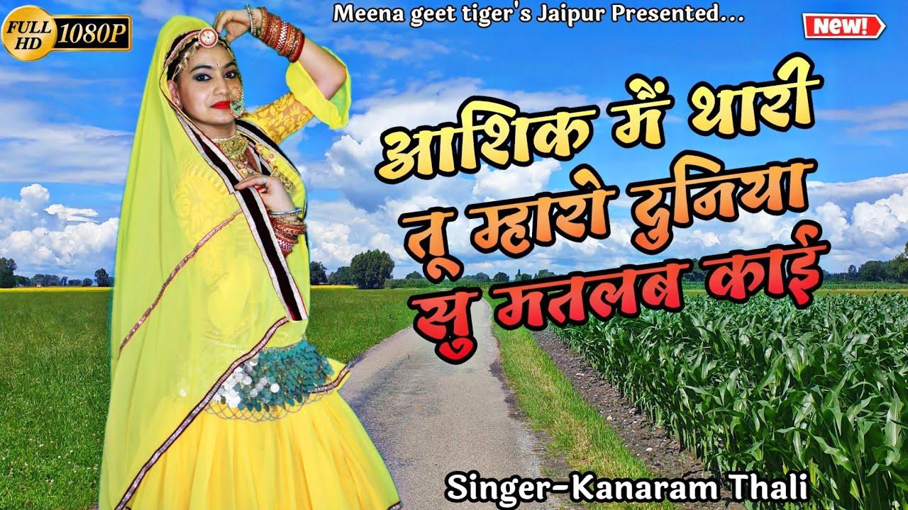 New Meena Geet ।। आशिक तू म्हारो मे थारी ।। Kanaram Thali Meena geet ।। Meena Song 2021