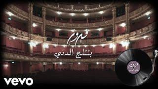 Fairuz - Btitlojil Dini (Live At Beiteddine/Audio) | فيروز - بتتلج الدني
