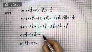 Упражнение 1081. Вариант М. Н. О. П. Р.  Математика 6 класс Виленкин Н.Я.