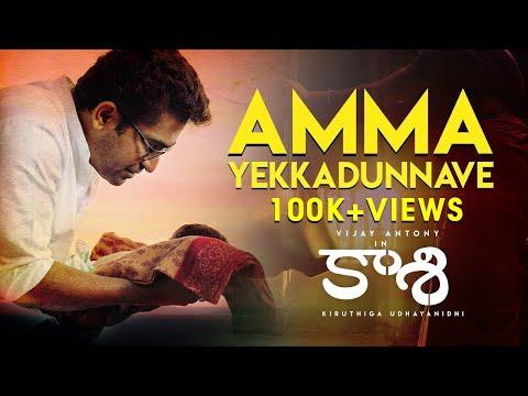 Amma Yekkadunnave - Official Video Song   Kaasi   Vijay Antony   Kiruthiga Udhayanidhi