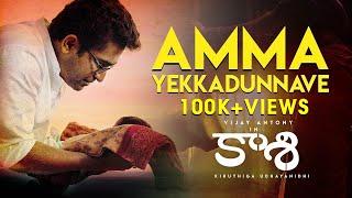 Amma Yekkadunnave - Official Video Song | Kaasi | Vijay Antony | Kiruthiga Udhayanidhi
