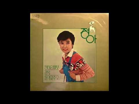 Jung-Ah / 정아 - 보고픈걸 어떻게 (funk Disco, South Korea 1980)