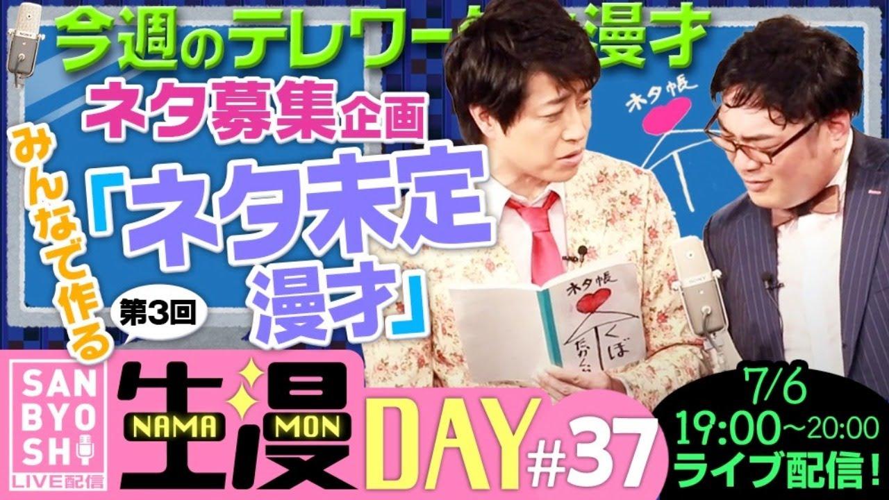 YoutubeLive三拍子の『生漫DAY』#37
