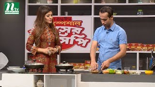 NTV EID Special Cooking Show | Masum Ahmed | Srabonno Towhida | ঈদ স্পেশাল মাংসের রেসিপি | Ep 12