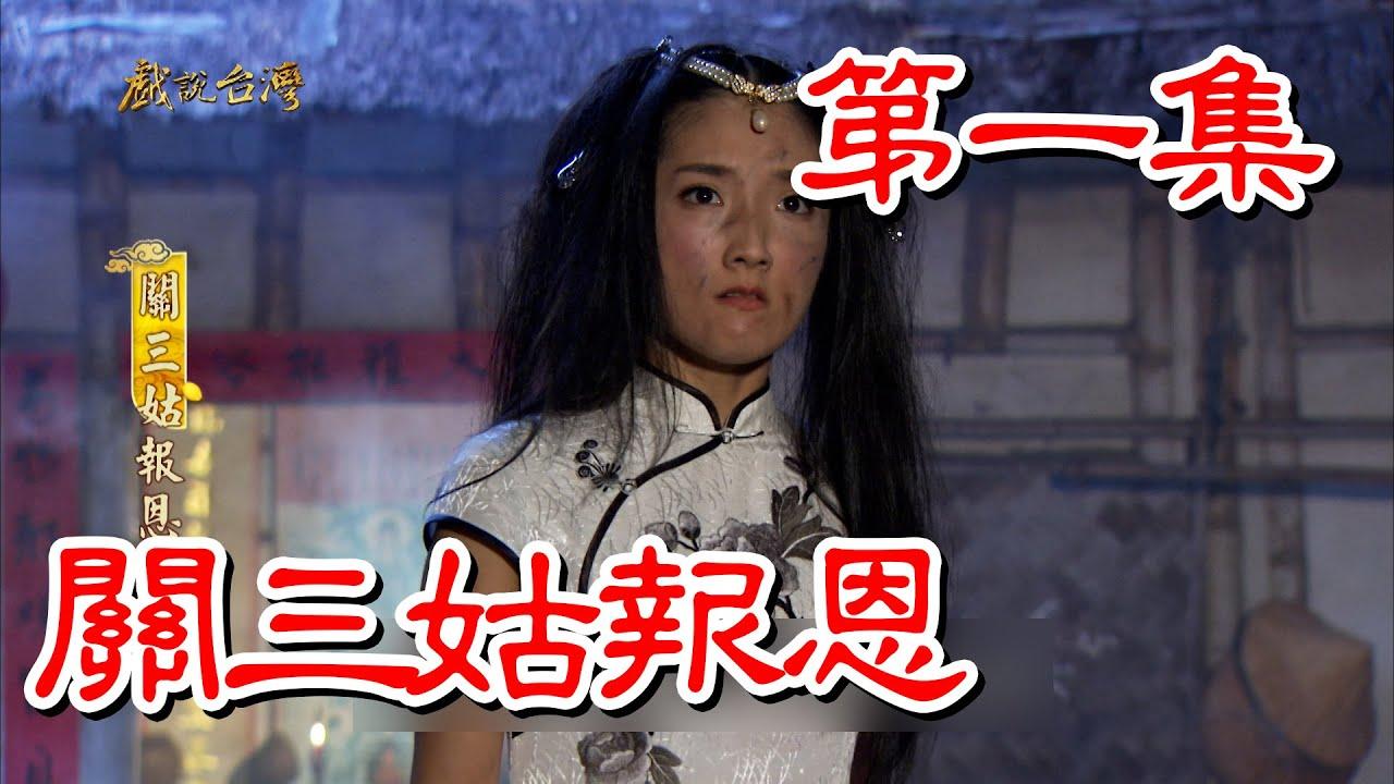 【戲說台灣】關三姑報恩 01