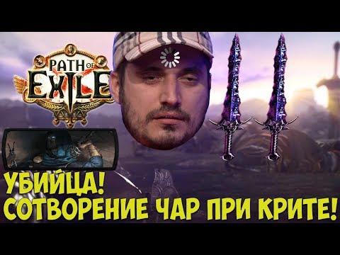 Path of Exile: СУПЕР УРОН И ЧИСТКА! CoC Cyclon Assasin,Убийца контента!