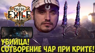 path of Exile: СУПЕР УРОН И ЧИСТКА! CoC Cyclon Assasin,Убийца контента!