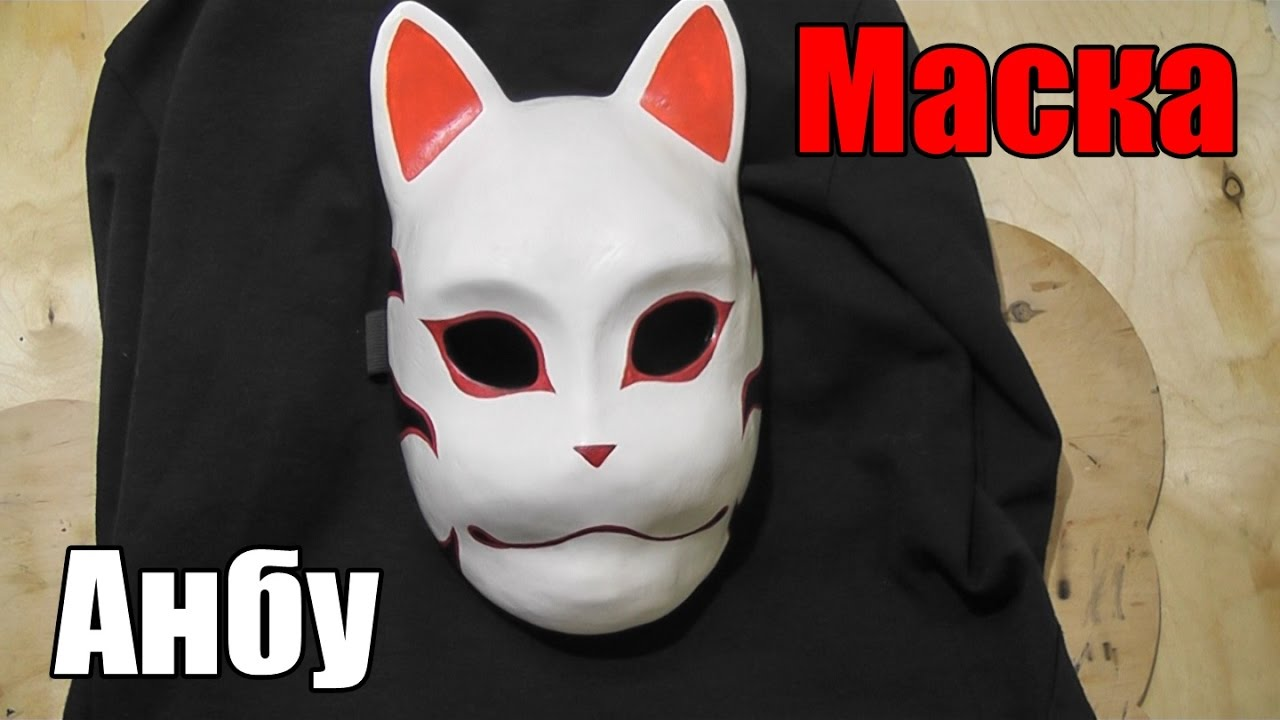 Как сделать крутую маску из бумаги