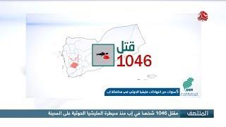 مقتل 1046 شخصا  في إب منذ سيطرة المليشيا الحوثية على المدينة