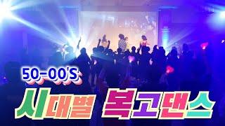 시대별 복고댄스 6070-8090 추억의 팝송,댄스가요,유로댄스,롤라장댄스,닭장댄스!댄스팀 섭외 순수