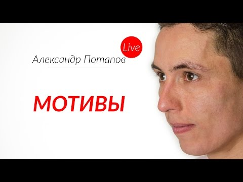 Мотивы спроси Потапова Live #8