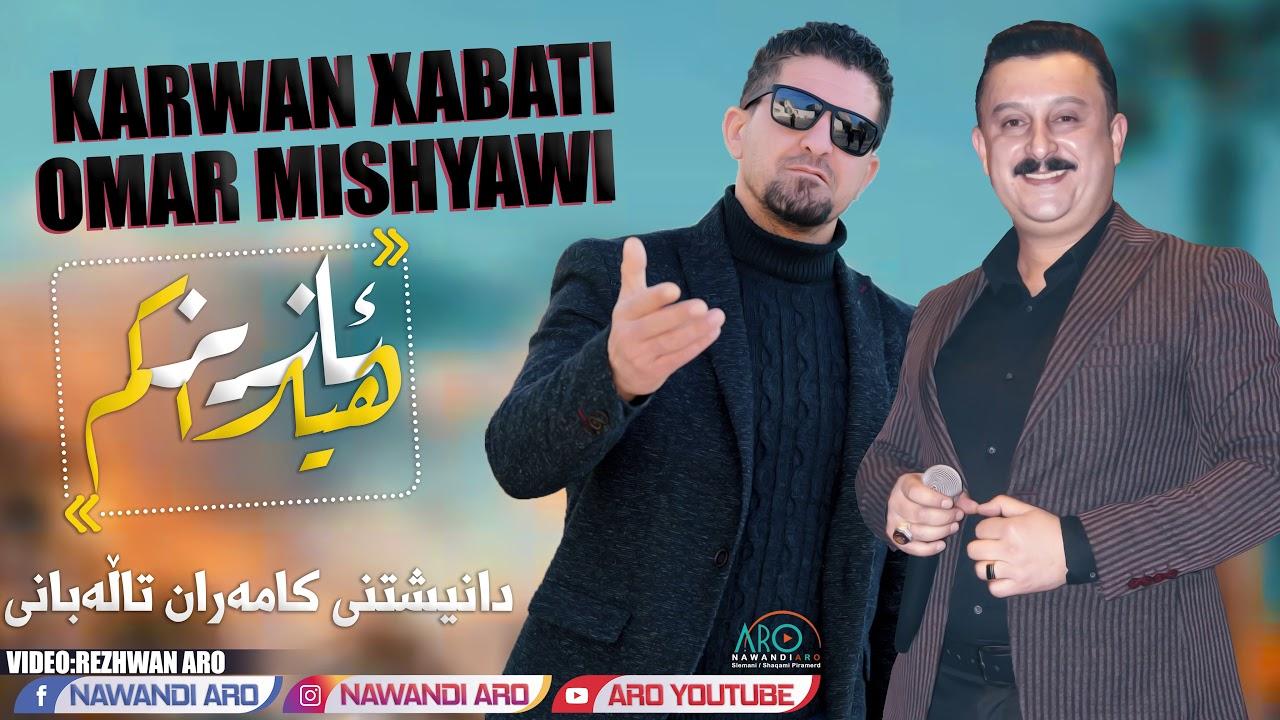 omar mishyawi & karwan xabati (Aziz Helakm) Danishtni kamaran Talabani - ARO