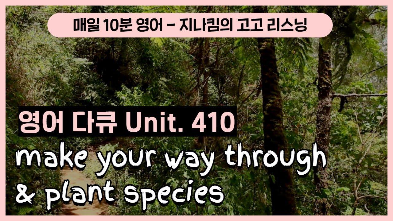 [영어 다큐] 410. make your way through & plant species   지나킴의 고고 리스닝   EBSe
