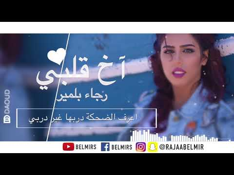 Rajaa Belmir - Akh Galbi - (EXCLUSIVE LYRIC CLIP) رجاء بلمير-  آخ قلبي