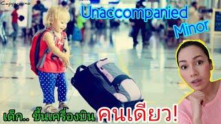 เด็ก-ขึ้นเครื่องบินคนเดียว-unaccompanied-minor-cappuccino
