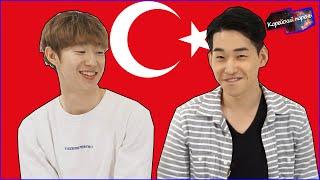 Korean guy Talk about Turkey (Что корейские парни думают о Турции) | Корейские парни Korean guys(, 2016-04-17T06:23:42.000Z)