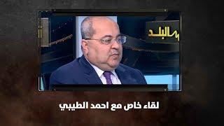 لقاء خاص مع احمد الطيبي