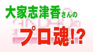 AKB大家志津香!プロ意識高い!?【音声】 大家志津香 検索動画 11