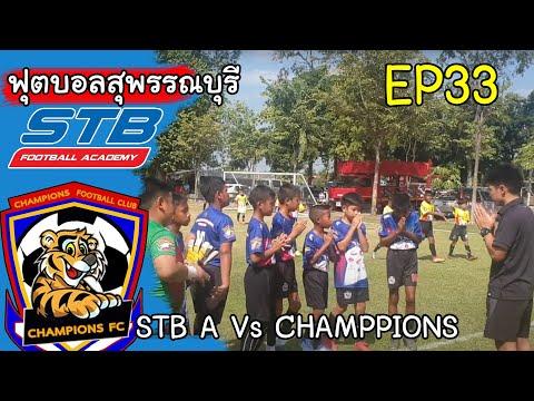 STB A VS CHAMPPIONS แชมป์เปี้ยน ฟุตบอลสุพรรณแชมป์ชนแชมป์ สายB สุดมันส์ กลางเกมที่ดุเดือด EP33