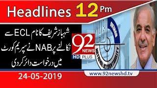 News Headlines | 12:00 PM | 24 May 2019 | 92NewsHD