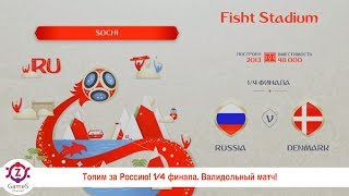 FIFA 18 World Cup Russia 2018 (Чемпионат мира 2018) 1/4 финала.Россия-Дания. Валидольный матч! (PS4)