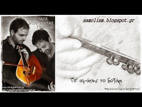 """""""Τσ΄Αγάπης Το Δοξάρι"""" Το Spot Της Νέας Δισκογραφικής Δουλειάς του Μενέλαου & Γιώργη Νταγιαντά"""