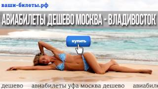 Авиабилеты дешево Москва - Владивосток!(, 2015-01-11T15:32:00.000Z)