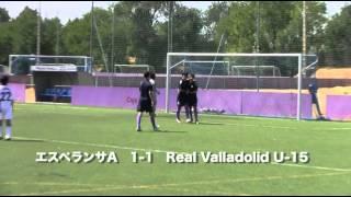 20120821 Esperanza vs Real Valladolid U-15(エスペランサ・スペイン研修)