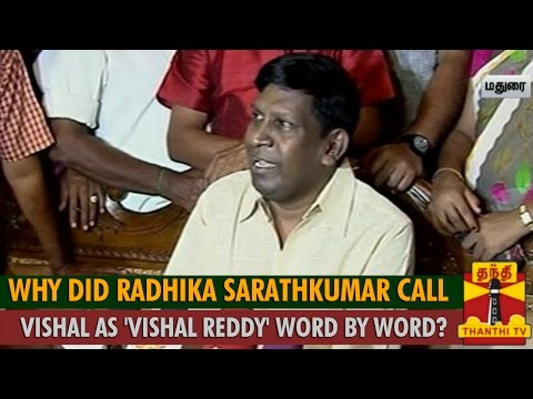Why did Radhika Sarathkumar Call Vishal as 'Vishal Reddy' Word by Word?:Vadivelu's Hilarious Speech
