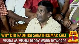 Why did Radhika Sarathkumar Call Vishal as 'Vishal Reddy' Word by Word?:Vadivelu's Hilarious Speech spl hot tamil video news 08-10-2015