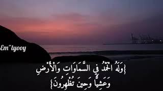 ايات قرآنية خاشعة حالات واتس اب