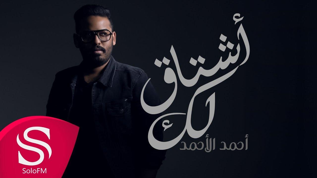أشتاق لك - أحمد الأحمد ( حصرياً ) 2018