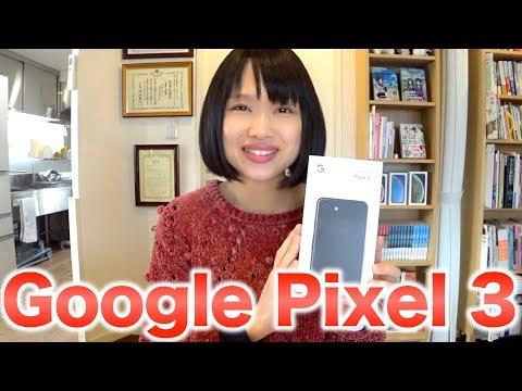 Google Pixel 3 開封&設定! iPhoneからのデータ移行、ポートレートモードなど試してみた