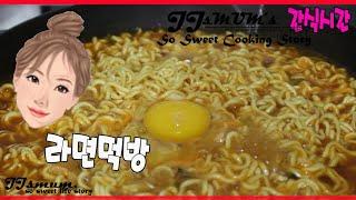 [JJsMUM_내돈내산 요리하기(Cooking): 간식…