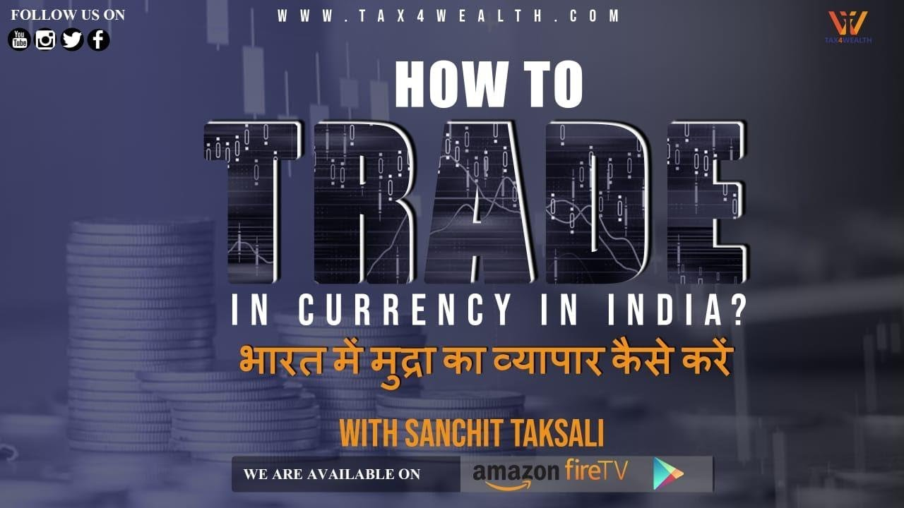 Currency Trade : How to trade in currency in India