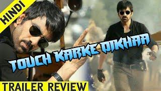 Touch Chesi Chudu Trailer Hindi Review | Ravi Teja