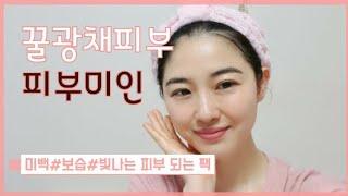 피부 좋아지는 팩♡#쌀뜨물 세안 효과 라이스페이퍼 팩♡…