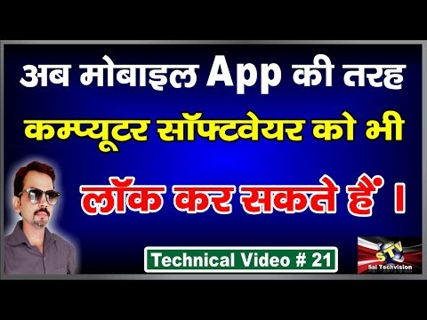 how to lock computer application software like mobile app locker # 21