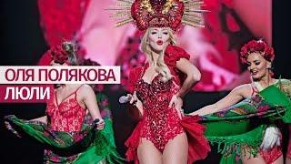 """Оля Полякова - Люли [Большое ШОУ] Дворец """"Украина"""" - 19.11.16"""