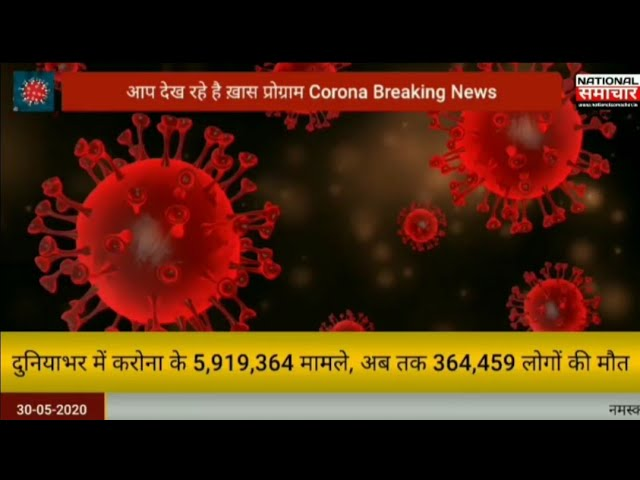 30may2020 Corona Headlines | Corona Breaking News | National समाचार Corona Updates | Corona Samachar