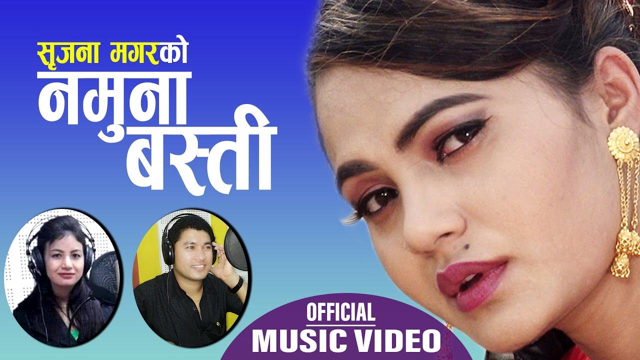 Sagar Birahi New Lok Dohori Song 2077/2020 | Namuna Basti - नमुना बस्ती | By Srijana Magar