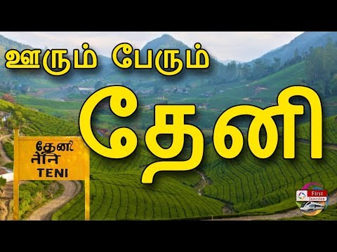 எங்க ஊரு தேனி | Theni History | Oorum Perum | First Junction