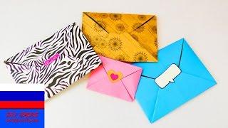Конверты оригами своими руками ещё один способ