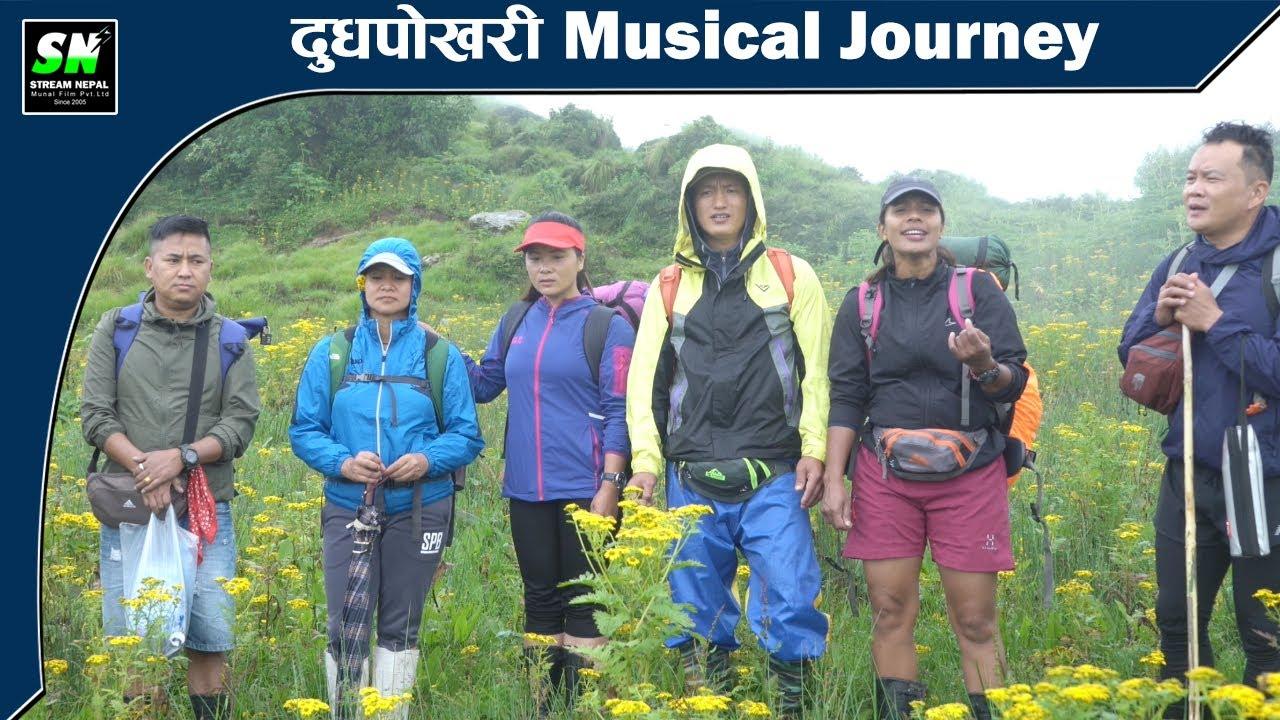 Dudhpokhari Musical Journey मृत अवस्थामा रहेको गुरुङ समुदायको ङ्ह्यो कोई र सारङ्गी गीत संकलन