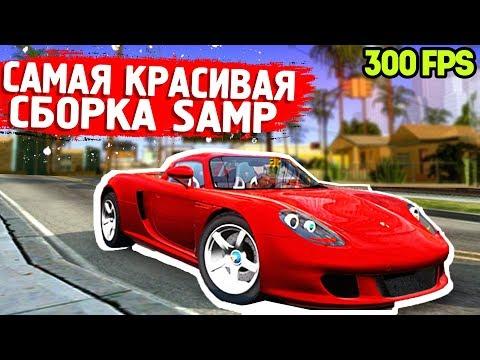 САМАЯ КРУТАЯ ПРИВАТНАЯ СБОРКА GTA SAMP | СЛАБЫЕ ПК САМП thumbnail