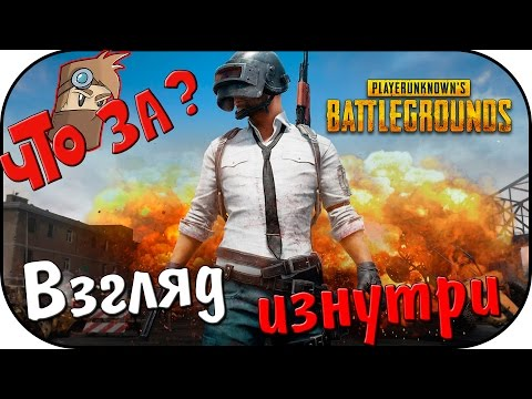 Что за PLAYERUNKNOWNS BATTLEGROUNDS ? - Взгляд Изнутри