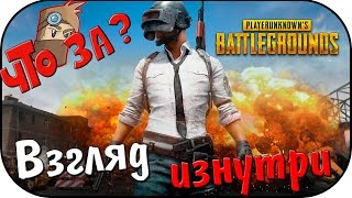 Что за PLAYERUNKNOWN'S BATTLEGROUNDS ? - Взгляд Изнутри