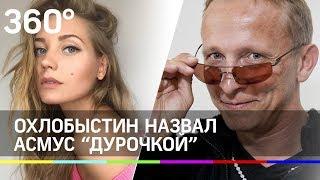 """Охлобыстин назвал Асмус «дурочкой» из-за фильма """"Текст"""""""