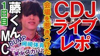 【CDJ1819】BUMPがセトリもMCも最高過ぎて泣けた CDJ1日目12/28